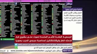 الأمم المتحدة تقر إنشاء آلية لمحاسبة مجرمي الحرب في سوريا