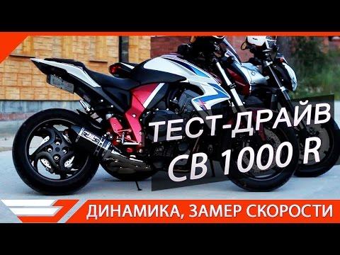 ТЕСТ-ДРАЙВ HONDA CB1000R от Jet00CBR   Сравнение с FZ1