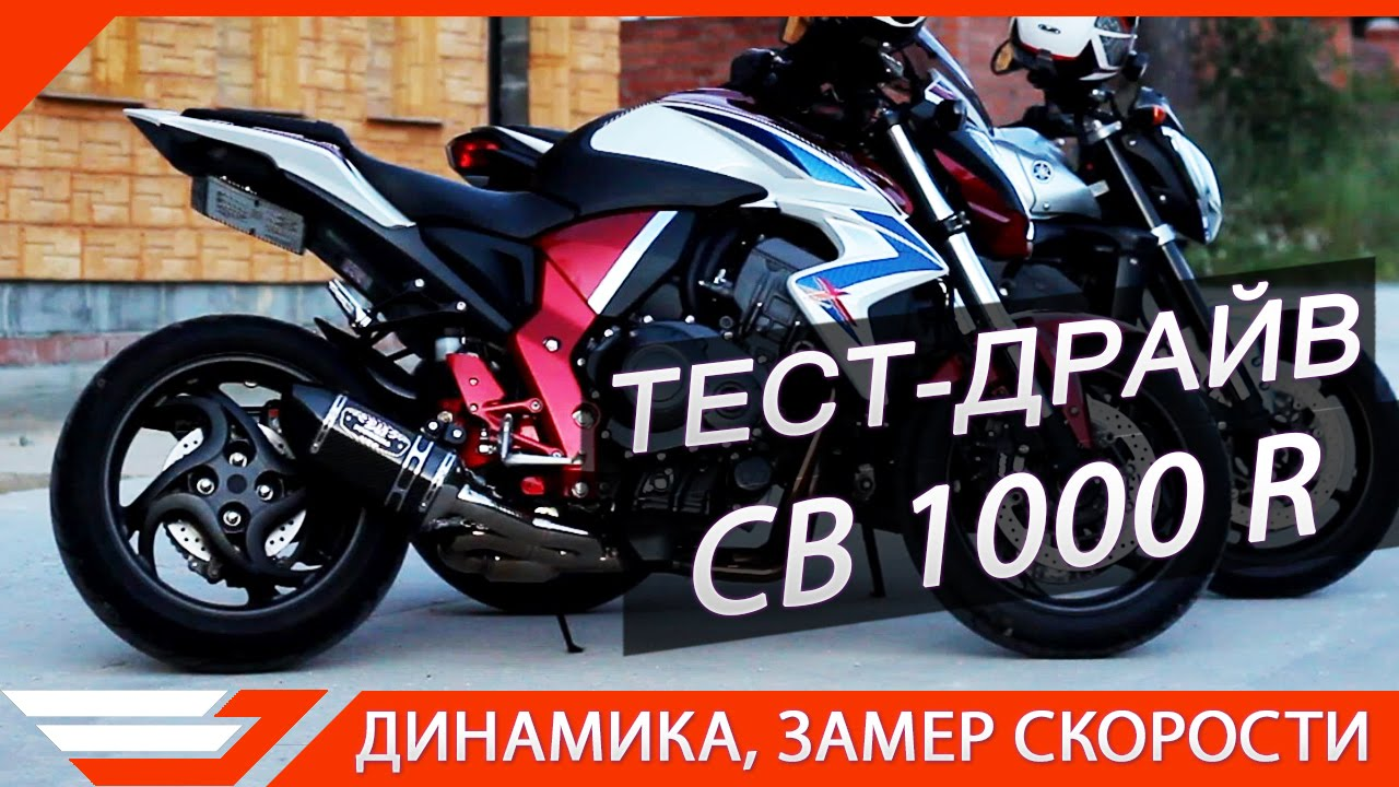 обзор мотоцикла honda cb1000r
