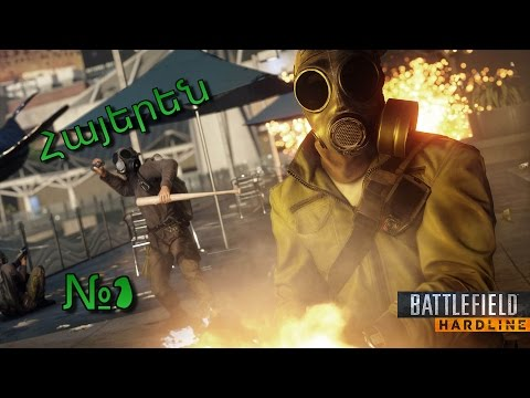 Battlefield Hardline - Multiplayer - #1- Հայերեն/Armenian