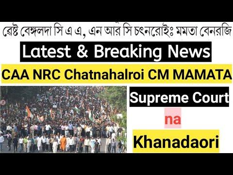 CAA NRC Chatnahalroi CM West Bengal Mamata Supreme Court na khanagadaori