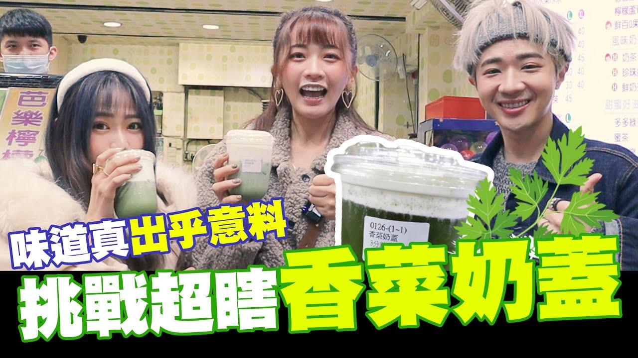 🍀香菜做的奶蓋茶你敢喝嗎?🍀挑戰出乎意料的味道🥵 | feat.張灝、海豚