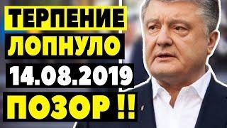 НАРОД УНИЗИЛ ПОРОШЕНКО! - 14.08.2019 - НЕРВЫ НА ПРЕДЕЛЕ