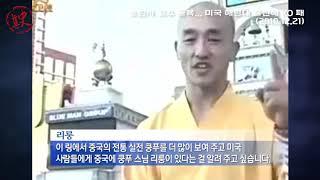 [뉴본史] 소림사 고수와 美 권투선수의 대결... 승자는?