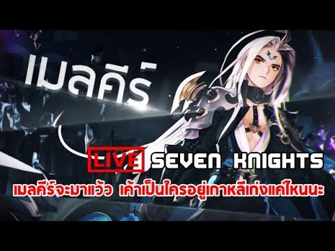 [Live!][Seven Knights] เมลคีร์ ดารคไนท์จะมาแล้ว เก่งแค่ไหนที่เกาหลี มาไทยจะอินดี้อีกไหมนะ