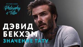 ДЭВИД БЭКХЕМ. (David Beckham) ТАТУИРОВКИ ФУТБОЛИСТА