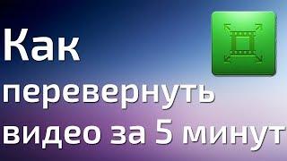 Как повернуть видео за 5 минут(Скачать программу для поворота видео - http://qps.ru/c0NVy., 2014-03-26T16:26:51.000Z)