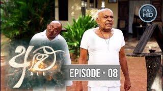 Alu - අළු | Episode -08 | 2018-05-24 | Rupavahini TeleDrama Thumbnail