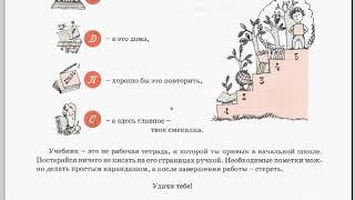 Петерсон 5 класс, 1 часть, Введение