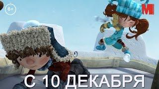 Дублированный трейлер фильма «Снежная битва»