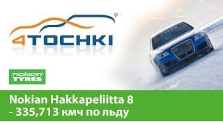Nokian Hakkapeliitta 8 - 335,713 км/ч по льду - 4 точки. Шины и диски 4точки - Wheels & Tyres(Новый мировой рекорд скорости на льду установленный 9 марта 2013 года Янне Лайтиненом на автомобиле Audi RS6...., 2013-09-09T06:35:55.000Z)