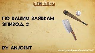 TF2[HD] По вашим заявкам. Эпизод 2