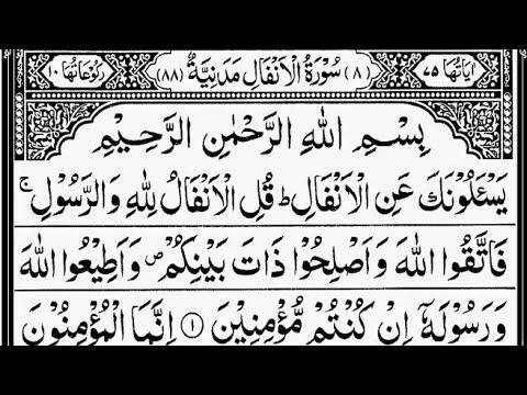 Surah Al-Anfal | By Sheikh Abdur-Rahman As-Sudais | Full With Arabic Text (HD) | 08-سورۃالانفال