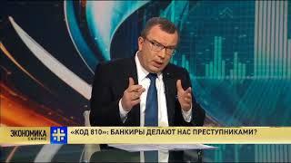 КОД 810, АФЕРА БАНКОВ РОССИИ(, 2017-12-08T11:52:52.000Z)