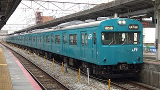 【4K】JR山陽本線 回送列車103系電車 ホシR1編成 西明石駅発車
