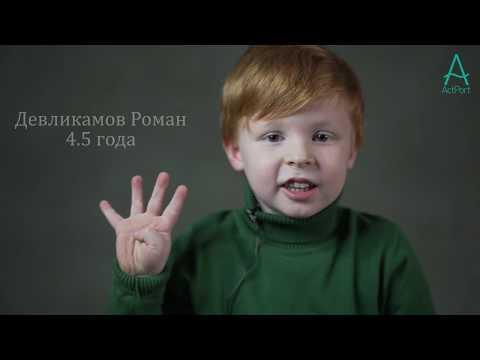 Роман Девликамов | 4.5 года | Act Port