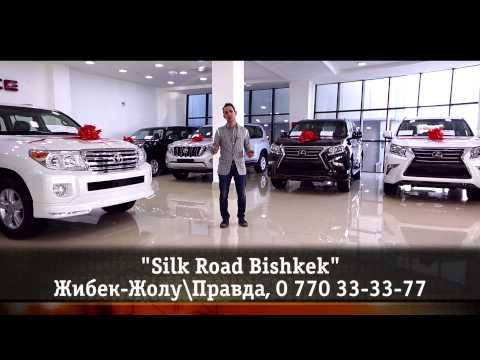 Авто центр Silk Road Bishkek
