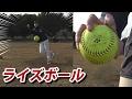 浮き上がってくるライズボールと球速差30キロのチェンジアップがヤバい【投げ方・コツ紹介】