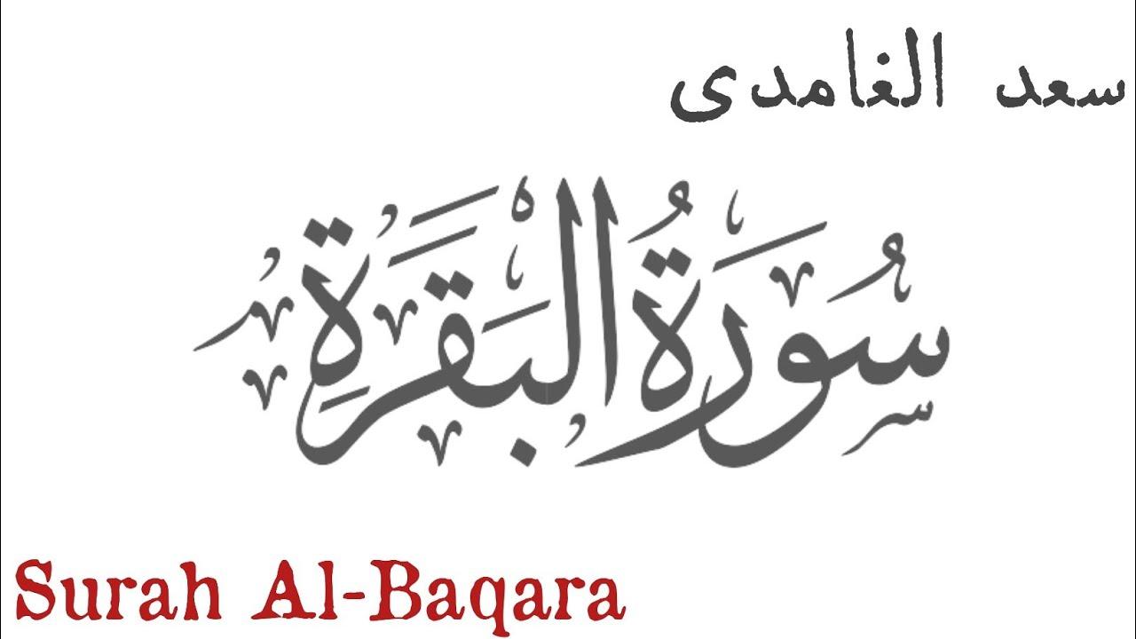 Download Surat Al baqarah ( repeat 6 times ) Saad El Ghamidi