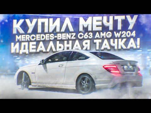 КУПИЛ МЕЧТУ - MERCEDES-BENZ C63 AMG W204! ИДЕАЛЬНАЯ ТАЧКА...!
