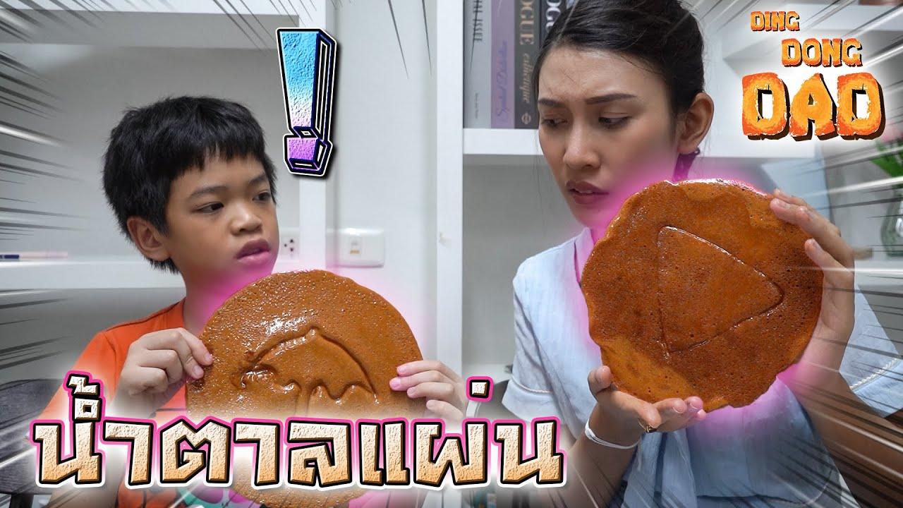 ทำขนมน้ำตาลแผ่น !! - DING DONG DAD