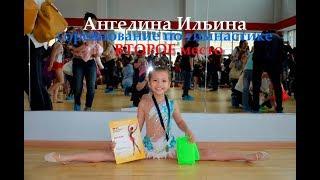 Ильина Ангелина второе место 20 05 2018 Соревнования по гимнастике