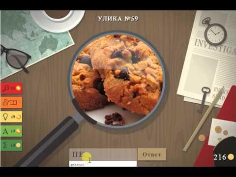 Игра УЛИКА 46 65 уровень  Ответы на игру Улика Одноклассники, ВК