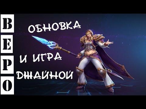 видео: heroes of the storm. Обновление и игра за Джайну!