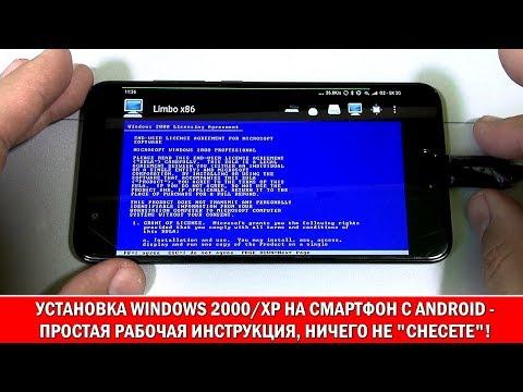 СофТы: простой способ установки Windows 2000/Windows XP на телефон Android (Limbo)