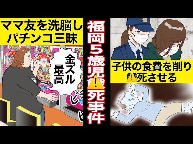 【漫画】ママ友を洗脳し服従させる!福岡5歳児餓死事件【実話】