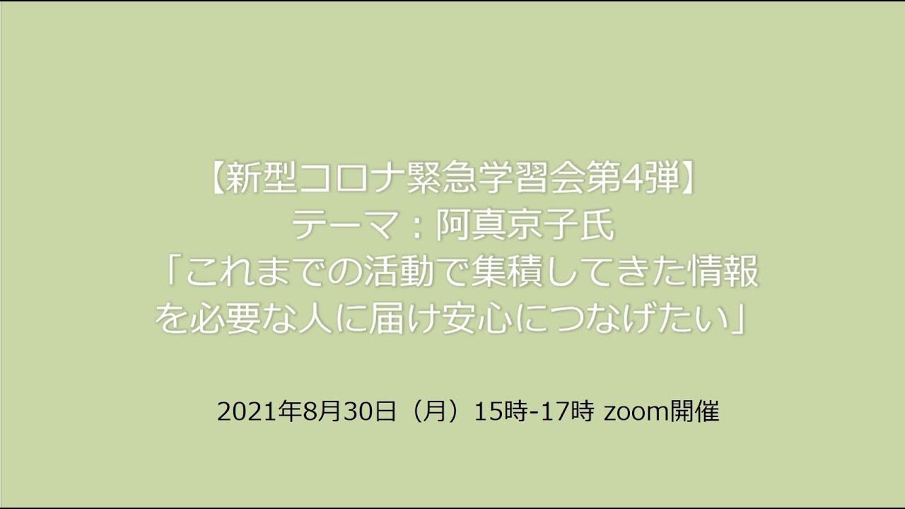 8月30日開催!新型コロナ緊急学習会第4弾