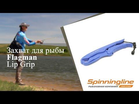 Захват для рыбы Flagman Lip Grip