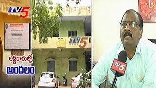 ఏపీ ప్రభుత్వ శాఖల్లో నకిలీ రాయుళ్లు | Illegal Scam In AP | TV5 News thumbnail