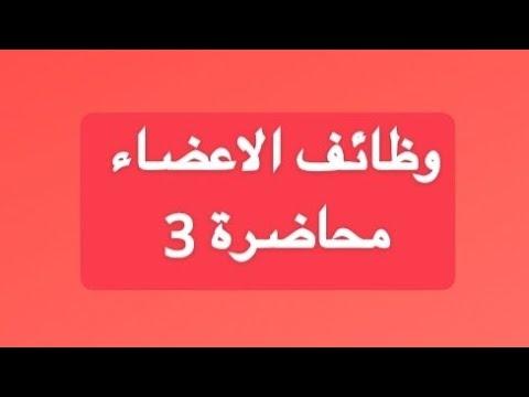 Photo of المحاضرة الثالثــــة وظائف الأعضاء – وظائف