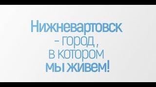 Видео о Нижневартовске
