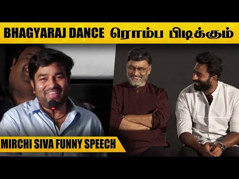 Bhagyaraj-யை கலாய்த்து தள்ளிய சிவா! - Actor Mirchi Siva Funny Speech | Murungakkai Chips