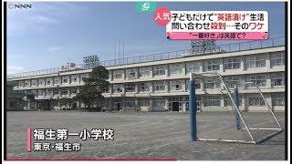 10月12日(木)福生1小が英語の授業で取材を受けました。