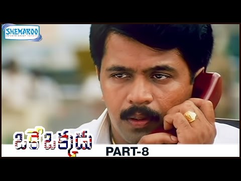 Oke Okkadu Telugu Full Movie | Arjun | Manisha Koirala | AR Rahman | Part 8 | Shemaroo Telugu
