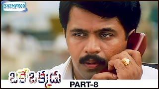 Oke Okkadu Telugu Full Movie | Arjun | Manisha Koirala | AR Rahman | Part 8 | Shemaroo Telugu