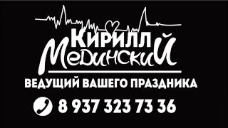 Ведущий на свадьбу Уфа, Нефтекамск, Ижевск Кирилл Мединский