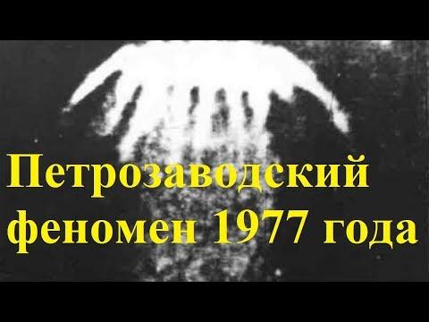 Петрозаводский феномен 1977 года