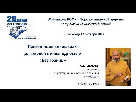 Вебинар:  Презентация Киношколы для людей с инвалидностью «Без Границ» (17.10.2017)