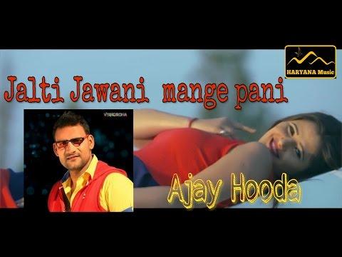 Jalti Jawani Mange Pani ||AJAY HOODA||New haryanvi song 2017