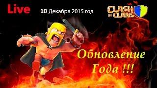 Clash of Clans + Новое обновление!!! 10 Декабря 2015 года , режим Live