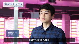 2020 일터혁신 CEO클럽 발대식 홍보영상