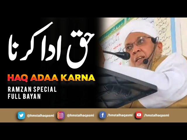#Ramzan2021 | Haq Adaa Karna | Hazrath Maulana Sayyed Muhammad Talha Qasmi Naqshbandi DB