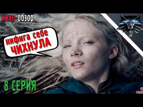 Ведьмак - ИМХО-обзор - 8 серия