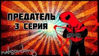 """►""""Предатель""""#3 - GTAV Online - Сериал(NS)"""