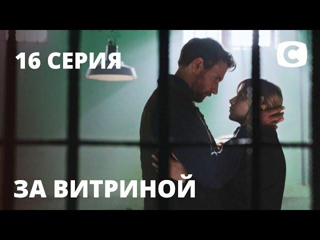 Сериал За витриной: Серия 16 | МЕЛОДРАМА 2019