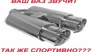 Спортивный звук на ВАЗ 2108